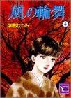 風の輪舞 6 (YOUコミックス)