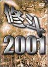 修斗 2001 [DVD]