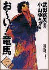 お~い!竜馬 (第1巻) (ヤングサンデーコミックス〈ワイド版〉)