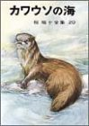 椋鳩十全集〈20〉カワウソの海