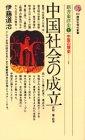 中国社会の成立―原始ー秦・前漢 (講談社現代新書 451 新書東洋史 1 中国の歴史 1)
