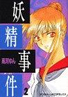妖精事件 (2) (アフタヌーンKCデラックス (779))