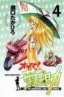オヤマ!菊之助 4 (少年チャンピオン・コミックス)