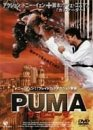 PUMA ザ・ピューマ [DVD]