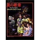 黒の断章 ビジュアルガイドブック (セガサターン完璧攻略シリーズ)