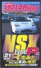 ベストモータリング 2002年8月号[VHS]