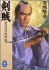 剣賊—徒目付事件控〈3〉 (学研M文庫)
