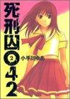 死刑囚042 (2) (ヤングジャンプ・コミックス)