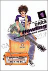 Howling 1 (少年マガジンコミックス)