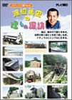渡辺篤史の建もの探訪 - スローライフ編 PART 2 [DVD]