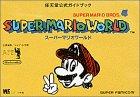 任天堂公式ガイドブックスーパーマリオワールド―Super Mario bros.4 (ワンダーライフスペシャル 任天堂公式ガイドブック)