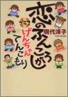 恋のふんころがし / 現代 洋子 のシリーズ情報を見る