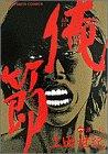 俺節 / 土田 世紀 のシリーズ情報を見る