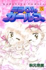 ミラクル★ガールズ 5 (講談社コミックスなかよし)
