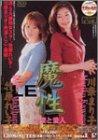 魔性 妻と愛人 [DVD]
