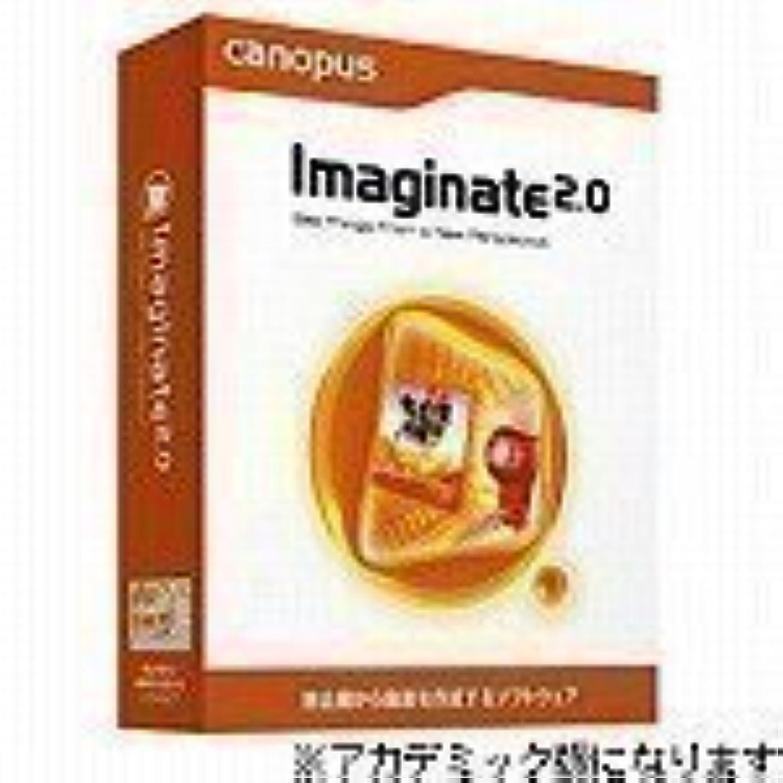 事務所メディカル運動するエフェクトソフト Imaginate2.0 アカデミック版