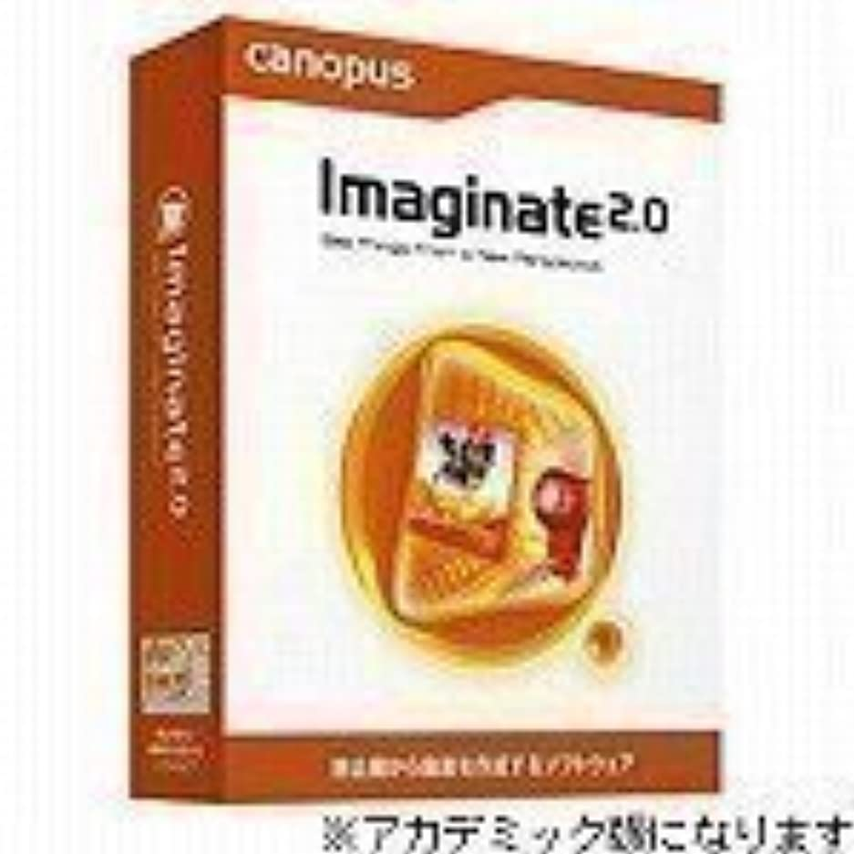 ハイブリッド反映する実現可能性エフェクトソフト Imaginate2.0 アカデミック版