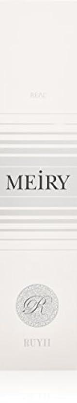 憂鬱な刺す膨らませるメイリー(MEiRY) ヘアカラー  1剤 90g 9P