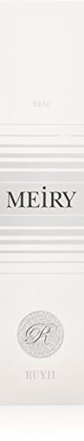 ブロックする優雅なトレイルメイリー(MEiRY) ヘアカラー  1剤 90g 9R