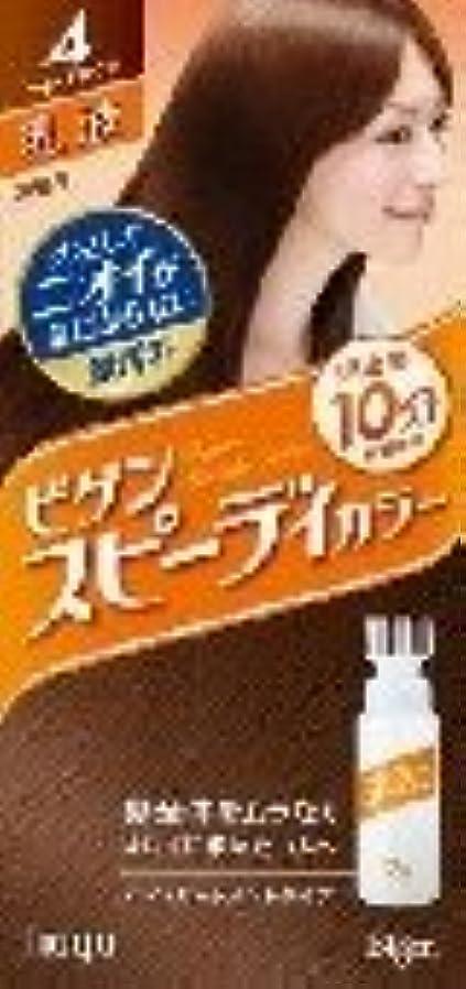 教科書小売下品ホーユー ビゲン スピィーディーカラー 乳液 4 (ライトブラウン) ×6個