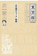 東京版アーカイブス―「あの頃のニュース」発掘の詳細を見る