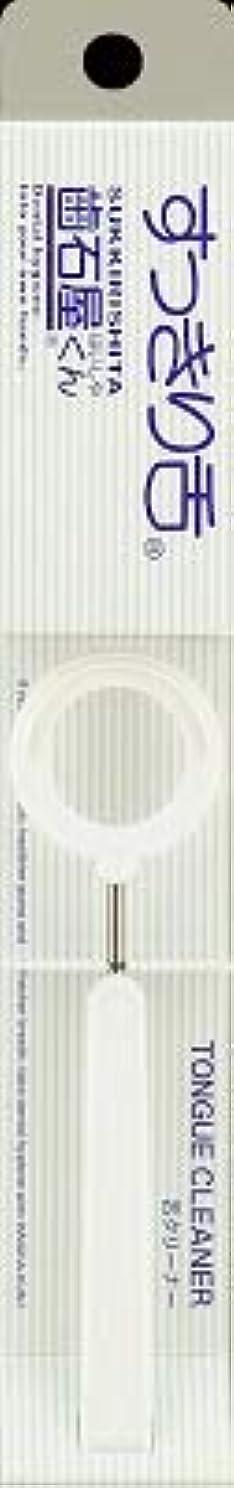 エンドテーブル内側スリチンモイ【まとめ買い】歯石屋くん すっきり舌ホワイト ×3個