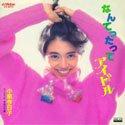 なんてったってアイドル (MEG-CD) / 小泉 今日子 (CD)