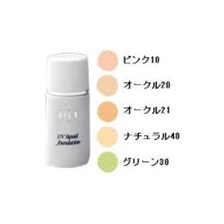 歌幸運木材【大高酵素】大高酵素UVリクイッドファンデーション ピンク10 30ml