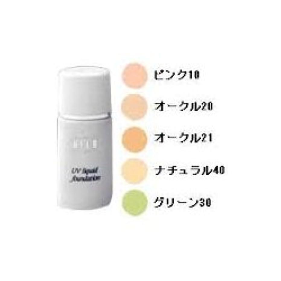 【大高酵素】大高酵素UVリクイッドファンデーション ピンク10 30ml