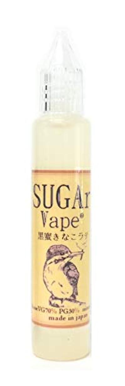 謙虚油シールドSUGAr Vape 電子タバコリキッド30ml (黒蜜きなこラテ)