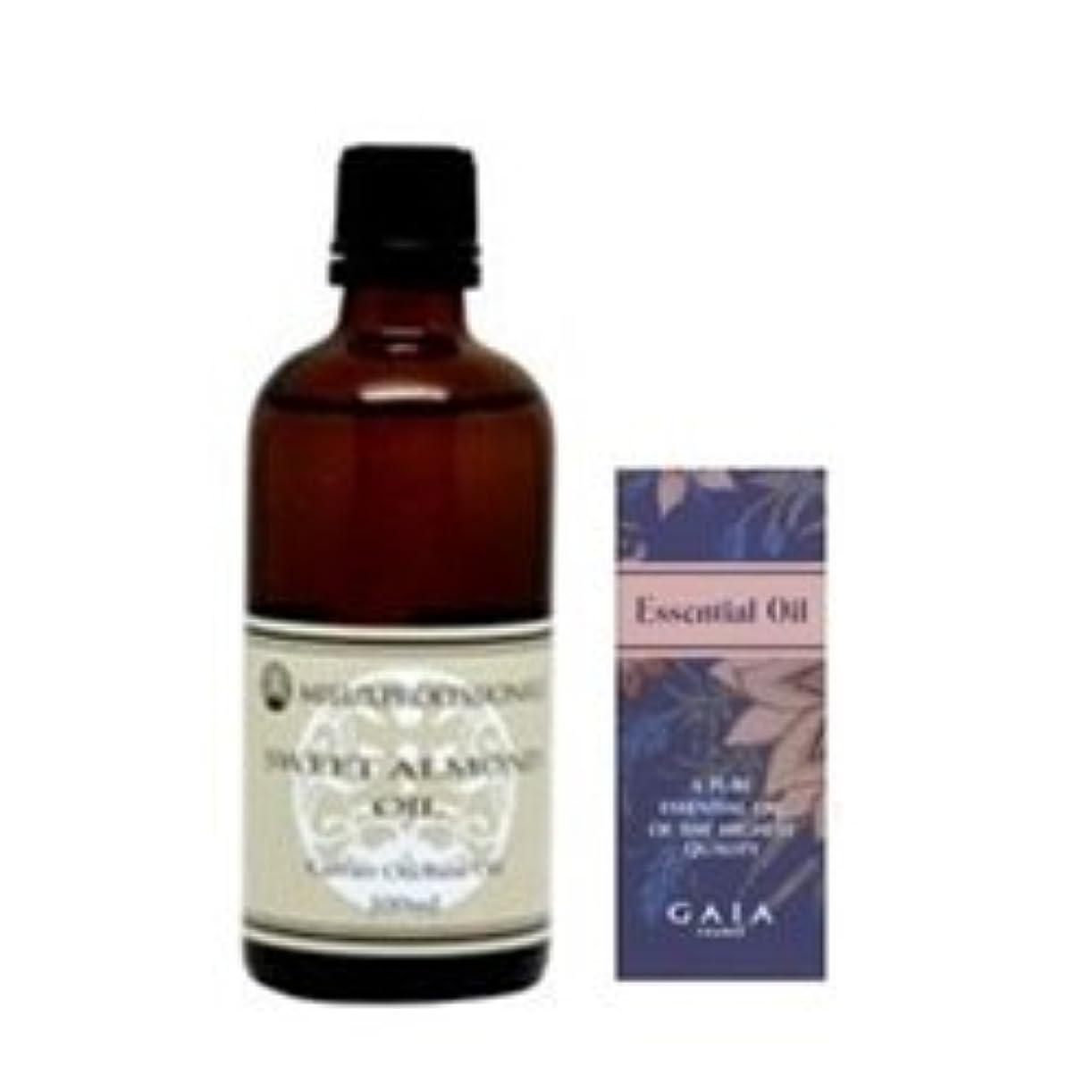 プラカードジョブに賛成スイートアーモンドオイル&精油(レモングラス) (自然系)