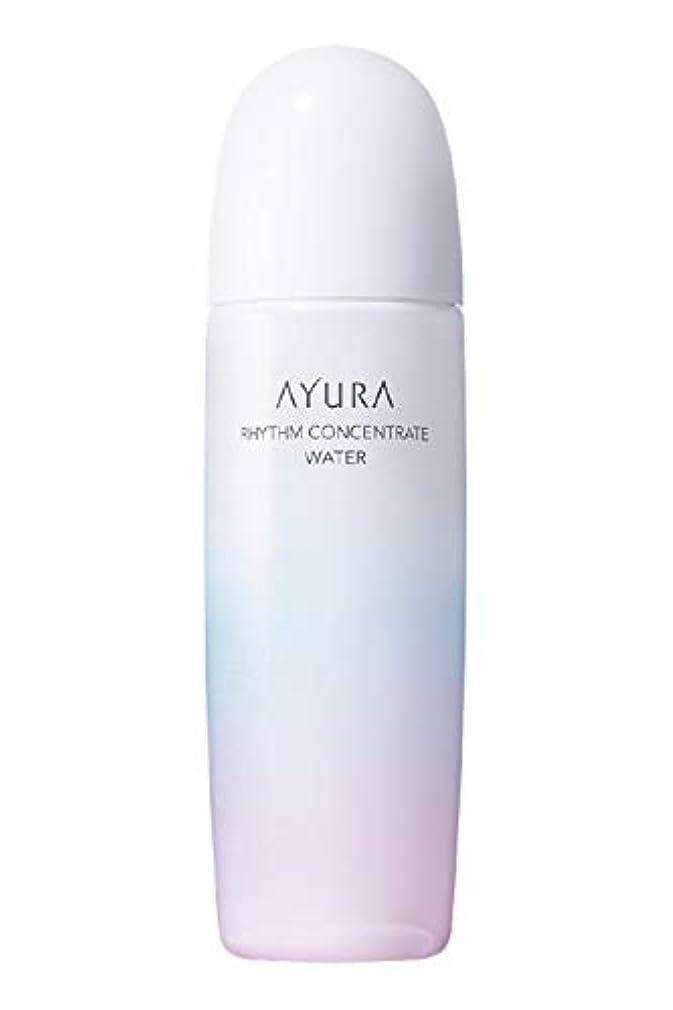 カエルのぞき見タイムリーなアユーラ (AYURA) リズムコンセントレートウォーター 300mL < 化粧水 > パシャッとうるおう 肌に吸い込まれるような 浸透化粧水