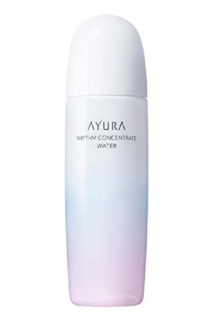 田舎者キャプチャー時間とともにアユーラ (AYURA) リズムコンセントレートウォーター 300mL < 化粧水 > パシャッとうるおう 肌に吸い込まれるような 浸透化粧水