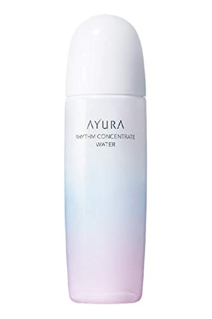物思いにふける前者バックアユーラ (AYURA) リズムコンセントレートウォーター 300mL < 化粧水 > パシャッとうるおう 肌に吸い込まれるような 浸透化粧水