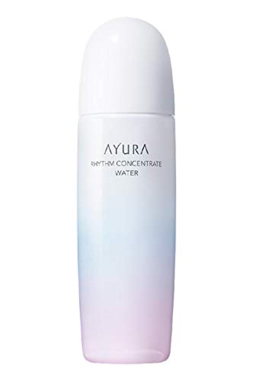放射性作り上げる花火アユーラ (AYURA) リズムコンセントレートウォーター 300mL < 化粧水 > パシャッとうるおう 肌に吸い込まれるような 浸透化粧水