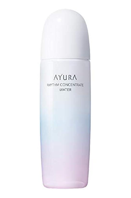 悪行応じる美的アユーラ (AYURA) リズムコンセントレートウォーター 300mL < 化粧水 > パシャッとうるおう 肌に吸い込まれるような 浸透化粧水