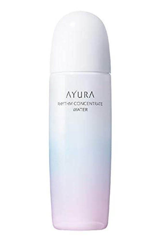 荒れ地農夫素晴らしい良い多くのアユーラ (AYURA) リズムコンセントレートウォーター 300mL < 化粧水 > パシャッとうるおう 肌に吸い込まれるような 浸透化粧水