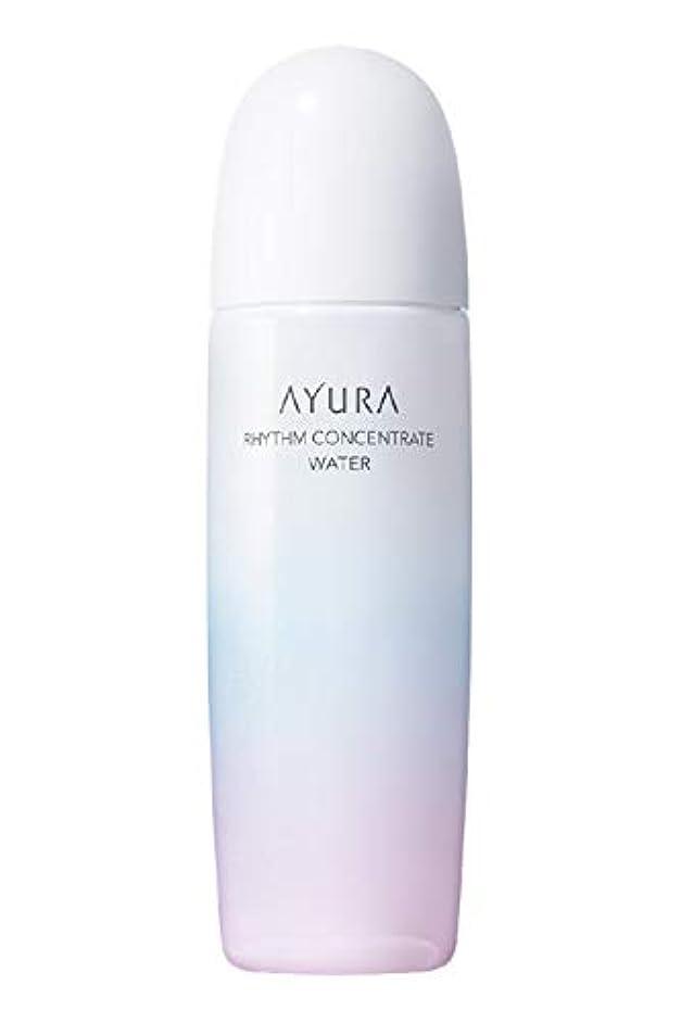 口述する乱れ崇拝するアユーラ (AYURA) リズムコンセントレートウォーター 300mL < 化粧水 > パシャッとうるおう 肌に吸い込まれるような 浸透化粧水
