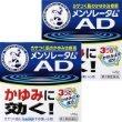【第2類医薬品】メンソレータムADクリームm 145g ×2