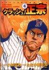 クラッシュ!正宗 4 (アクションコミックス)