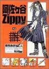阿佐ヶ谷Zippy 4 (ガンガンファンタジーコミックス)