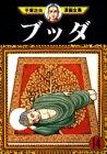ブッダ(14) <完> (手塚治虫漫画全集)