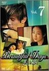 美しき日々 Vol.7 [DVD]