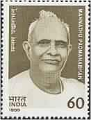 Personality, Freedom Fighter, Activist, Politician, Writer, Educationist, Literature, Bharatiya Vidya Bhavan, Tree, Environmentalist, Van mahotsav Personality, Freedom Fighter, Social Reformer, Politician 60 P. Indian Stamp