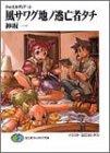 風サワグ地の逃亡者タチ―クロスカディア〈4〉 (富士見ファンタジア文庫)