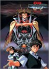 冥王計画 ゼオライマー コンプリート [DVD]