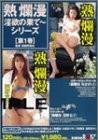 熟爛漫シリーズ 淫欲の果て-シリーズ 第1巻 [DVD]