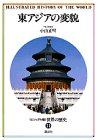 世界の歴史―ビジュアル版〈11〉東アジアの変貌