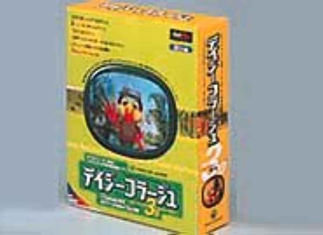 トイレ予定けがをするデイジーコラージュ Ver.3.0 for Macintosh