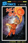 サイボーグ009 (第11巻) (Sunday comics―大長編SFコミックス)